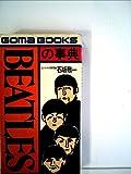 BEATLESの事典 (1977年) (ゴマブックス)