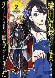 織田信長という謎の職業が魔法剣士よりチートだったので、王国を作ることにしました 2巻 (デジタル版ガンガンコミックスUP!)