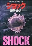 ショック―卵子提供 (ハヤカワ文庫NV)