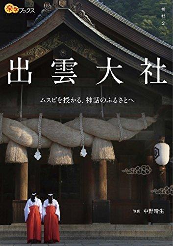 出雲大社 (楽学)