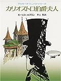 カリオストロ伯爵夫人 (創元推理文庫 107-8 アルセーヌ・リュパン・シリーズ)