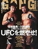GONG(ゴング)格闘技 2014年1月号