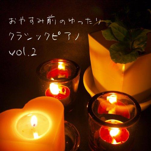 おやすみ前のクラシックピアノ vol.2
