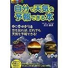 自分で天気を予報できる本 (中経の文庫)