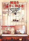 雑貨を上手に飾る本―320の実例で、もっと素敵な暮らし方 (私のカントリー別冊) 画像