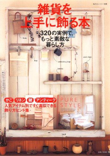 雑貨を上手に飾る本―320の実例で、もっと素敵な暮らし方 (私のカントリー別冊)の詳細を見る