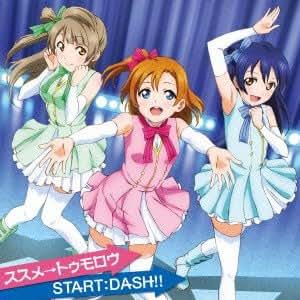 ススメ→トゥモロウ/START:DASH!! [CD]