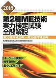 2018第2種ME技術実力検定試験全問解説 第35回(平成25年)~第39回(平成29年)