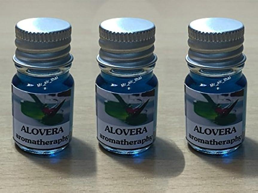公然とポーター支給3個セット,5ミリリットルアロマアロエフランクインセンスエッセンシャルオイルボトルアロマテラピーオイル自然自然 3PC 5ml Aroma Alovera Frankincense Essential Oil Bottles...