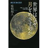 世界はなぜ月をめざすのか 月面に立つための知識と戦略 (ブルーバックス)