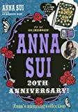 ANNA SUI 20TH ANNIVERSARY! Anna's amazing collection (e-MOOK 宝島社ブランドムック)