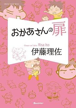 可愛い絵柄で真理を突く!伊藤理佐のコメディとエッセイ漫画