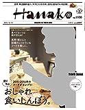マガジンハウス Hanako(ハナコ) 2015年 12/10 号 [雑誌]の画像