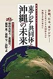 東アジア共同体と沖縄の未来 (友愛ブックレット)