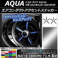 AP エアコンダクトアクセントステッカー マットクローム調 トヨタ アクア NHP10 中期 2014年12月~2017年05月 ゴールド AP-MTCR608-GD