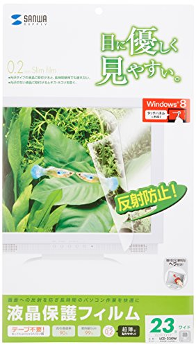 サンワサプライ 液晶保護フィルム 23型ワイドノートPC・液...