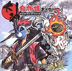 大神絵物語〈其ノ2〉北の戦士と妖怪退治 (カプコンオフィシャルブックス)の詳細を見る