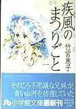 疾風(かぜ)のまつりごと / 竹宮 惠子 のシリーズ情報を見る