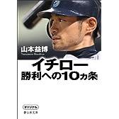 イチロー 勝利への10ヵ条 (静山社文庫)