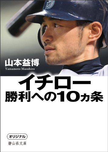 イチロー 勝利への10ヵ条 (静山社文庫)の詳細を見る