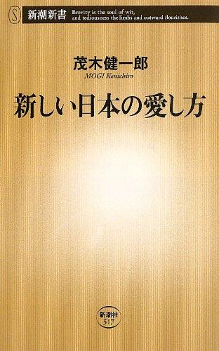 新しい日本の愛し方 (新潮新書)の詳細を見る