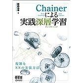Chainerによる実践深層学習