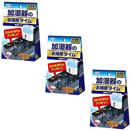 【セット品】加湿器のお掃除タイム 粉末タイプ 加湿器トレー、フィルターのカルキ汚れ専用洗浄剤 30g×3袋 (3個)