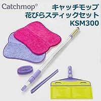 catchmop キャッチモップ 花びらスティックセット KSM300