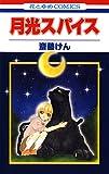 月光スパイス (花とゆめコミックス)