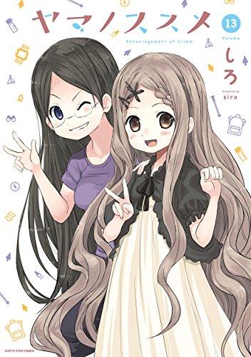 ヤマノススメ(13) (アース・スターコミックス)の詳細を見る