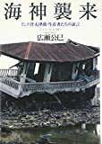 海神襲来―インド洋大津波・生存者たちの証言