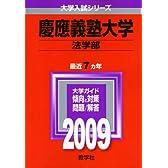 慶應義塾大学(法学部) [2009年版 大学入試シリーズ] (大学入試シリーズ 256)