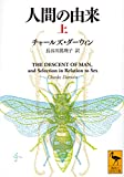 人間の由来(上) (講談社学術文庫)