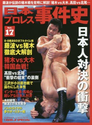 日本プロレス事件史(17) (B・Bムック) -