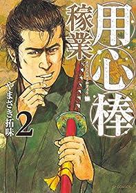 用心棒稼業 (2) (SPコミックス)