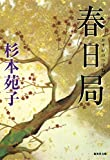 春日局 (集英社文庫)