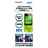 アスデック SONY ウォークマン Sシリーズ NW-S780/NW-S780Kシリーズ フィルム (2枚入)[NW-S784 NW-S785 NW-S786 NW-S784K NW-S785K]【AR液晶保護フィルム】・高光沢・反射抑制・気泡消失・帯電防止・日本製 (AR-SW18) (光沢フィルム)