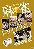 第一回 麻雀トライアスロン 雀豪決定戦 DVD-BOX[DVD]