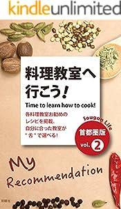 料理教室へ行こう! 首都圏版 2巻 表紙画像