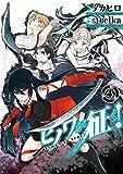 ヒノワが征く! 4巻 (デジタル版ビッグガンガンコミックス)