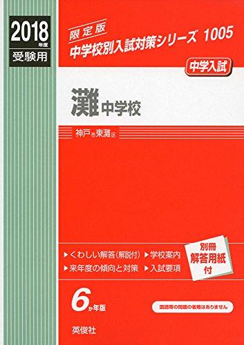 灘中学校   2018年度受験用赤本 1005 (中学校別入試対策シリーズ)