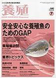 養殖 2009年 07月号 [雑誌]
