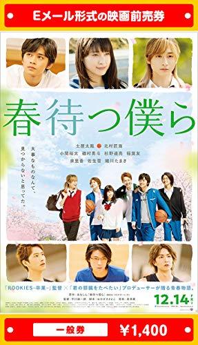 『春待つ僕ら』映画前売券(一般券)(ムビチケEメール送付タイプ)