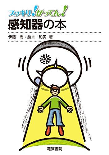 感知器の本 (スッキリ!がってん!)...