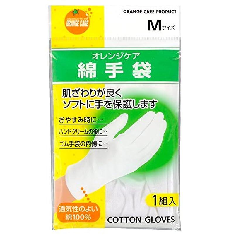 人工的な保有者男らしいオレンジケアプロダクツ 綿手袋 Mサイズ2枚入り