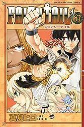 FAIRY TAIL(61) (週刊少年マガジンコミックス)