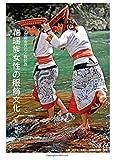 中国湖南省の少数民族花瑶族女性の服飾文化 (MyISBN - デザインエッグ社)