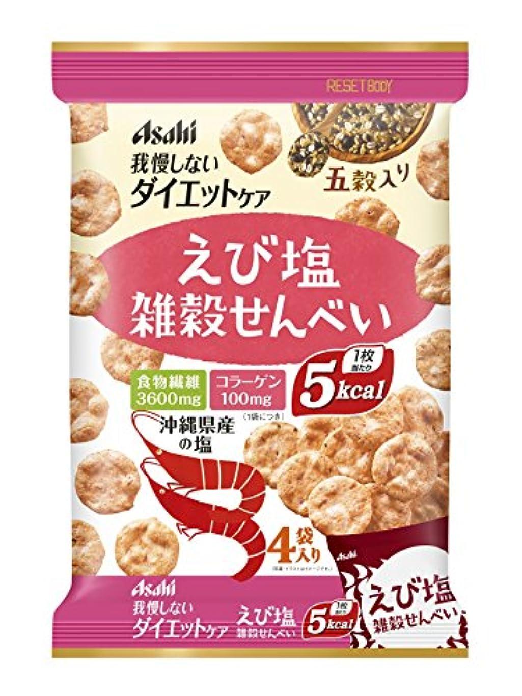 定期的生産的お嬢アサヒグループ食品 リセットボディ 雑穀せんべい えび塩味 88g(22gx4袋)