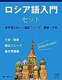 ロシア語入門セット最初に覚えたい基本フレーズ単語文字