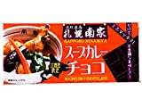 スープカレーチョコ45g×50枚(北の名店 札幌南家)北海道限定チョコレート(すーぷかれーチョコレート)(ミスマッチ 不思議な美味しさ)